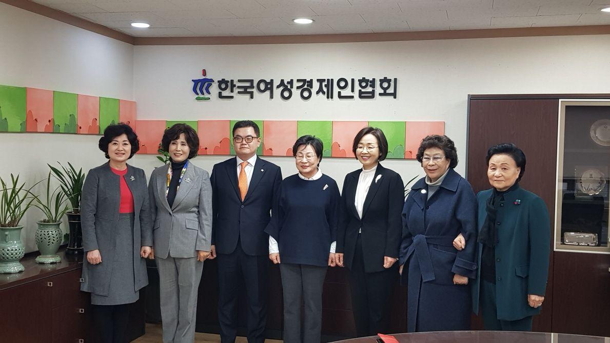 한국여성경제인협회 예방.jpg