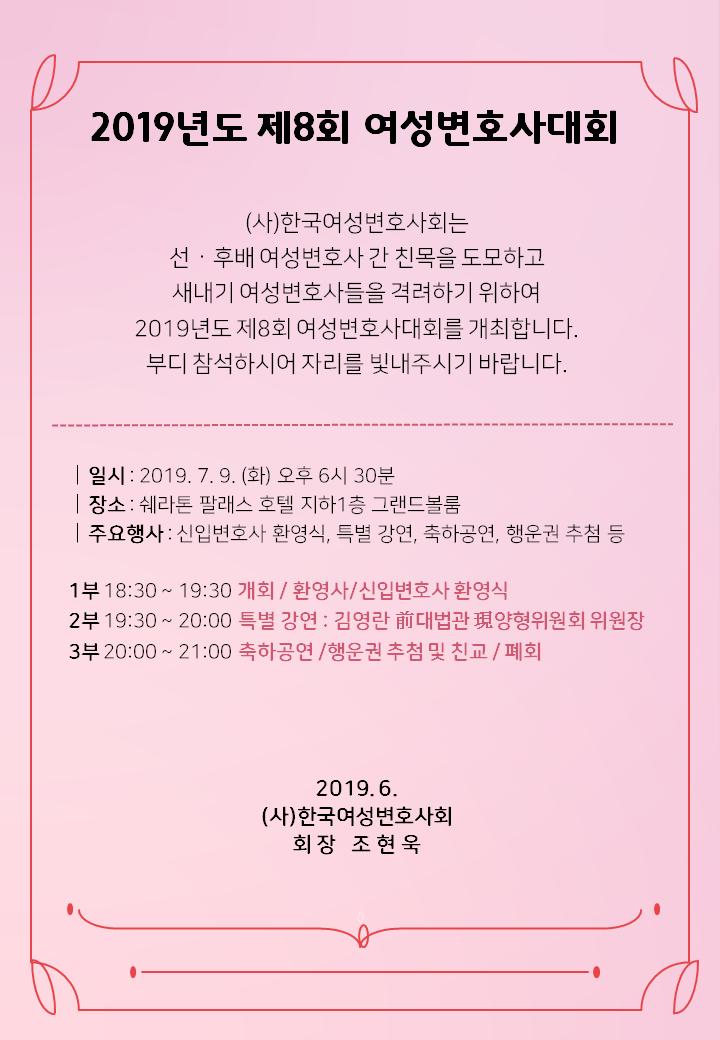 수정2)2019여변대회_웹자보_시간시간.png