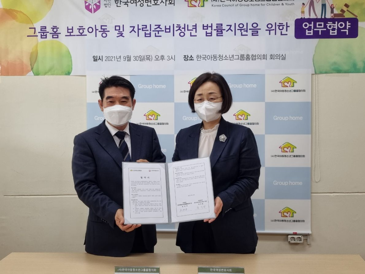 한국아동청소년그룹홈협의회와의 업무협약체결1.jpg