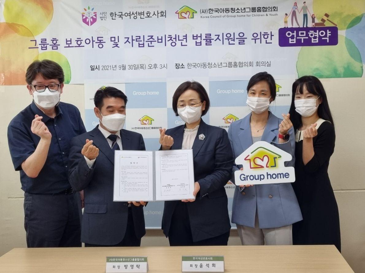 한국아동청소년그룹홈협의회와의 업무협약체결2.jpg