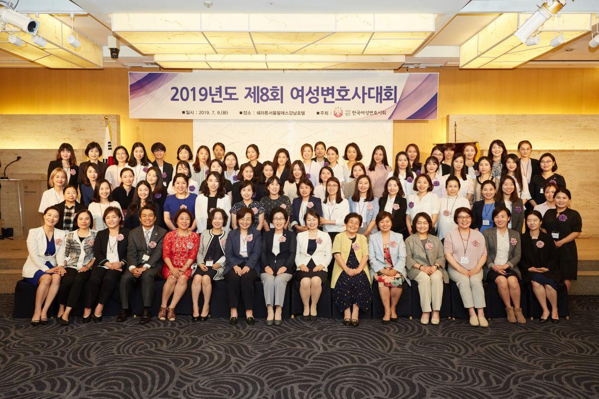 여성변호사대회.jpg