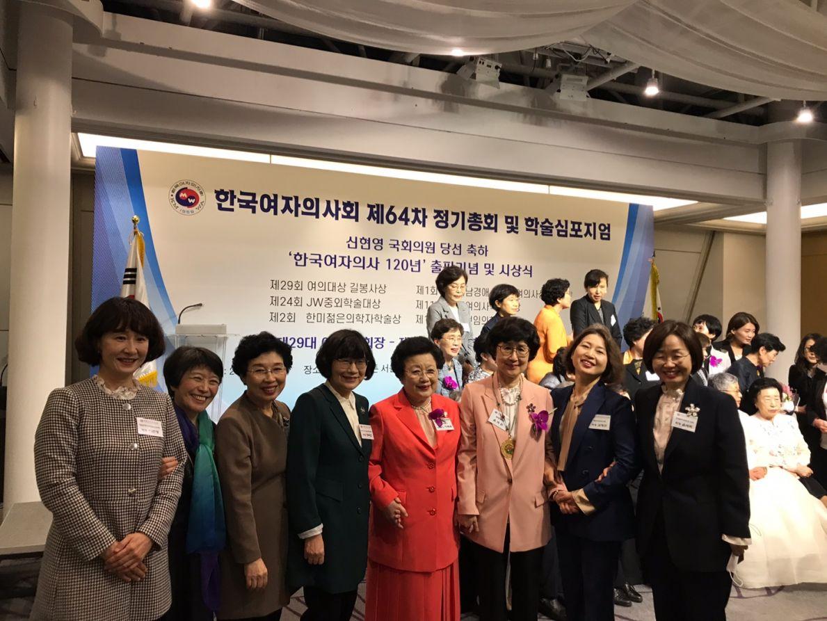 한국여자의사회 정기총회 및 학술심포지엄1.jpg