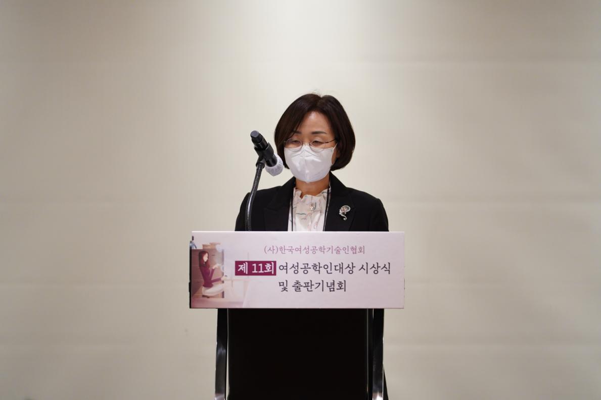 여성공학인대상 시상식 및 출판기념회1.png