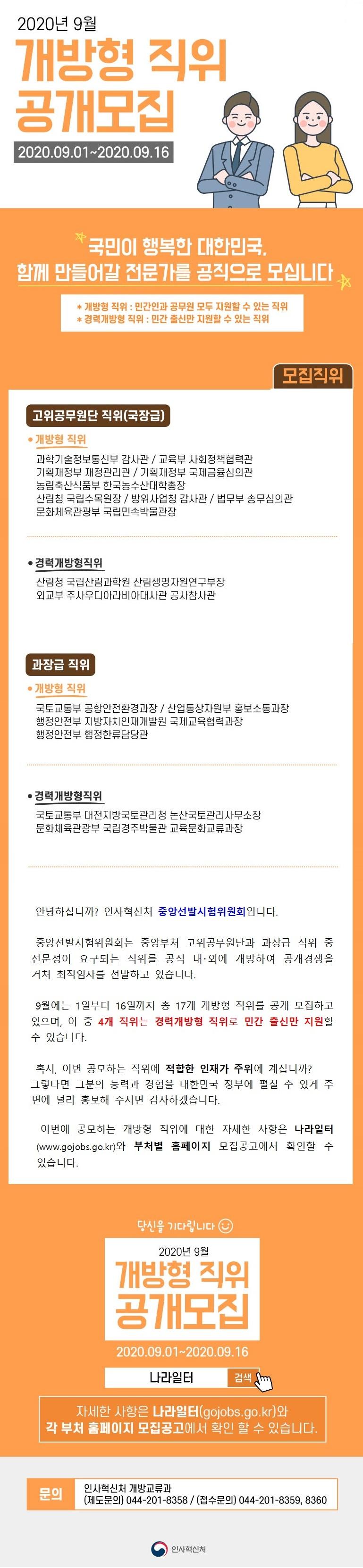 20.9.인사혁신처개방형.png