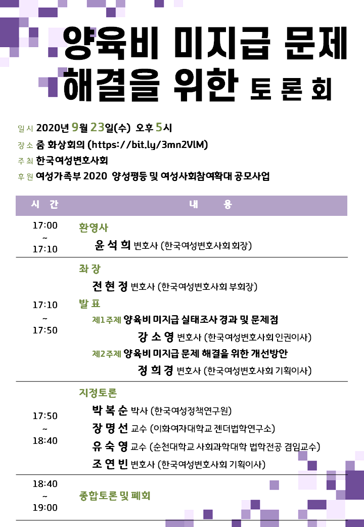 9.23.양육비미지급문제해결토론회웹자보2차.png