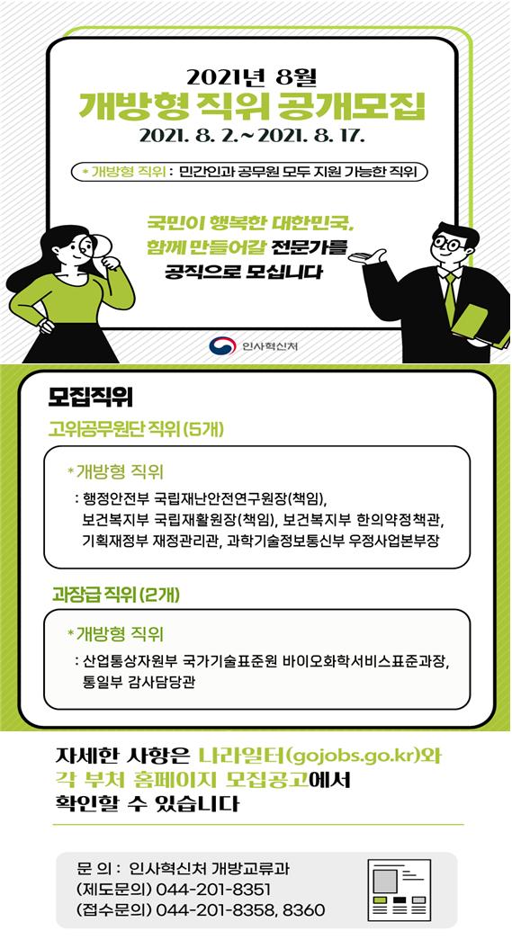 21.8.인사혁신처개방형.png
