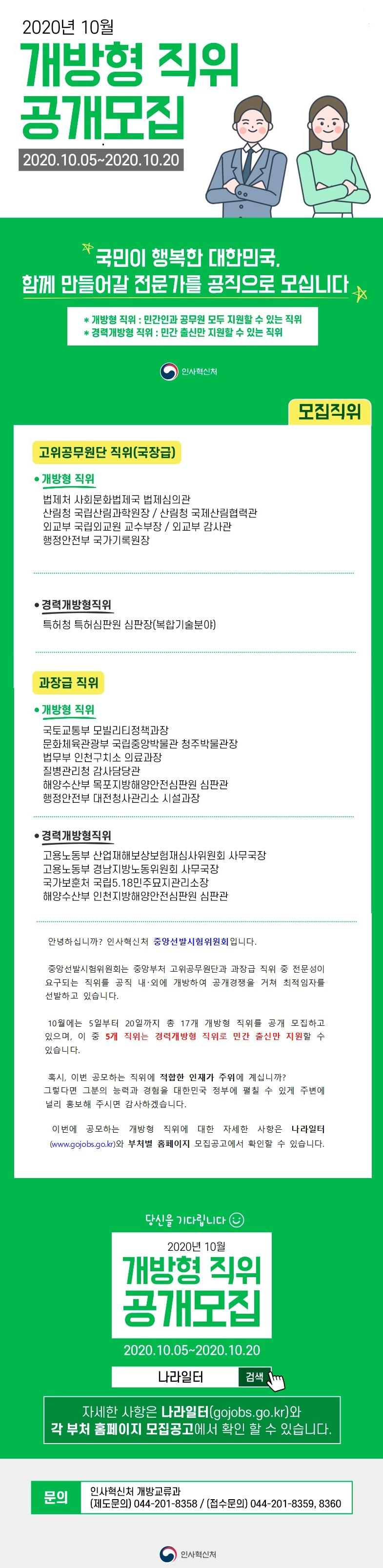 20.10.인사혁신처개방형.png
