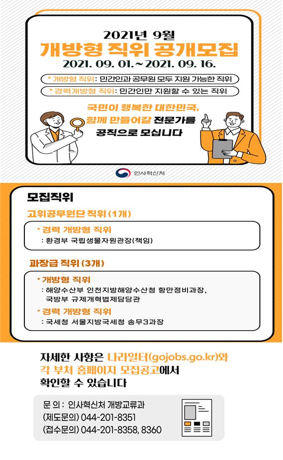 4, 홈페이지 게시용 그림파일(21년 9월공고).png