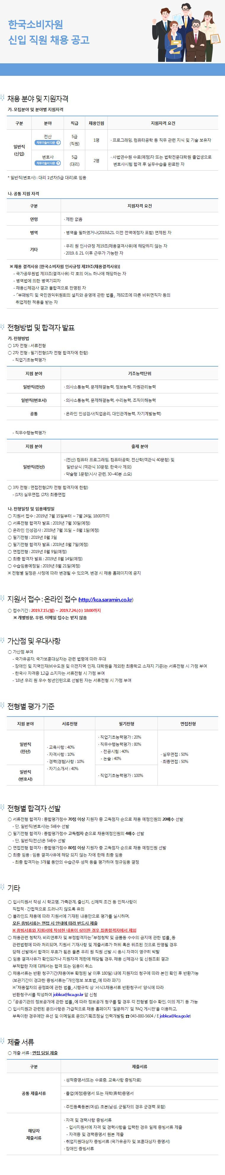(붙임1)한국소비자원_채용공고문.png
