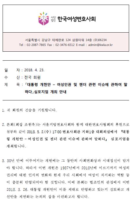 개헌안심포지엄-1.png