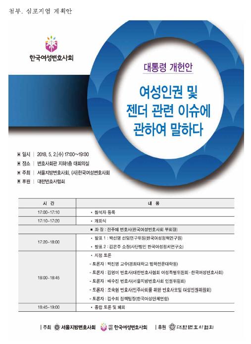 개헌안심포지엄-3.png