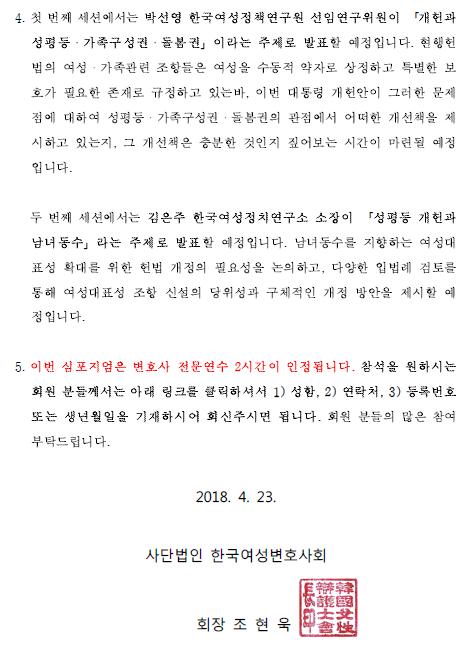 개헌안심포지엄-2.png