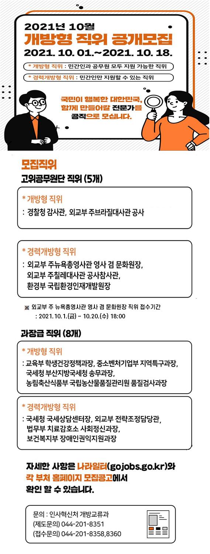 4, 홈페이지 게시용 그림파일(10월공고).png