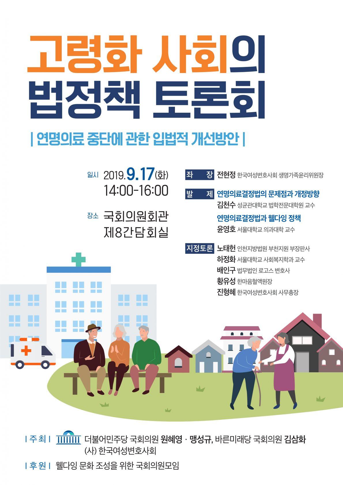 고령화+사회+연명의료결정법+포스터.jpg