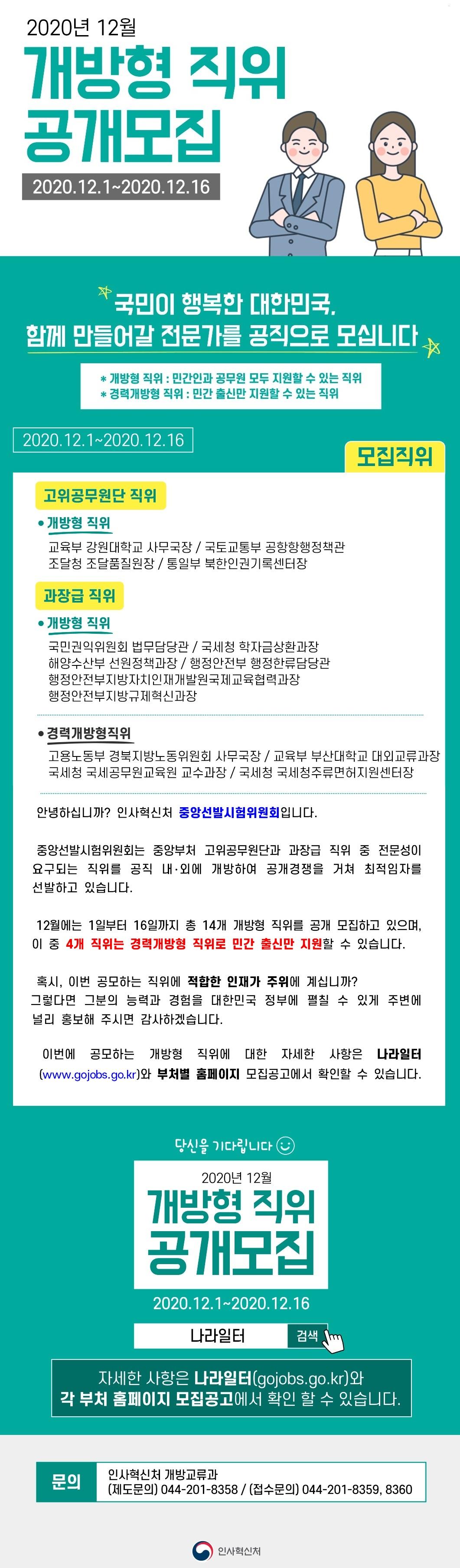 20.12.인사혁신처개방형.png