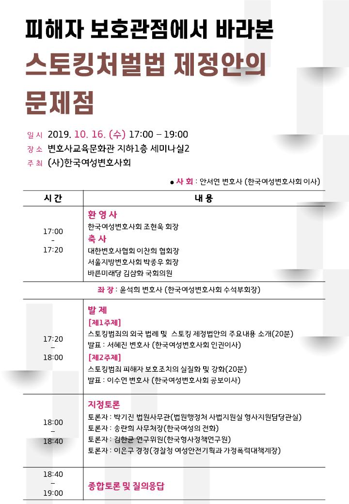 스토킹처벌법 심포지엄 웹자보(19.10.16.)_시간수정.png