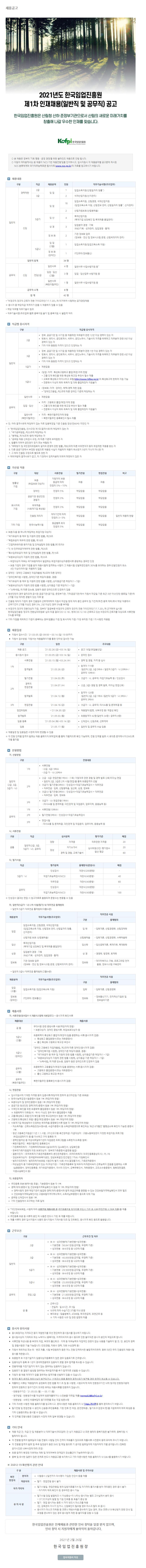 한국임업진흥원 공고문 이미지.png