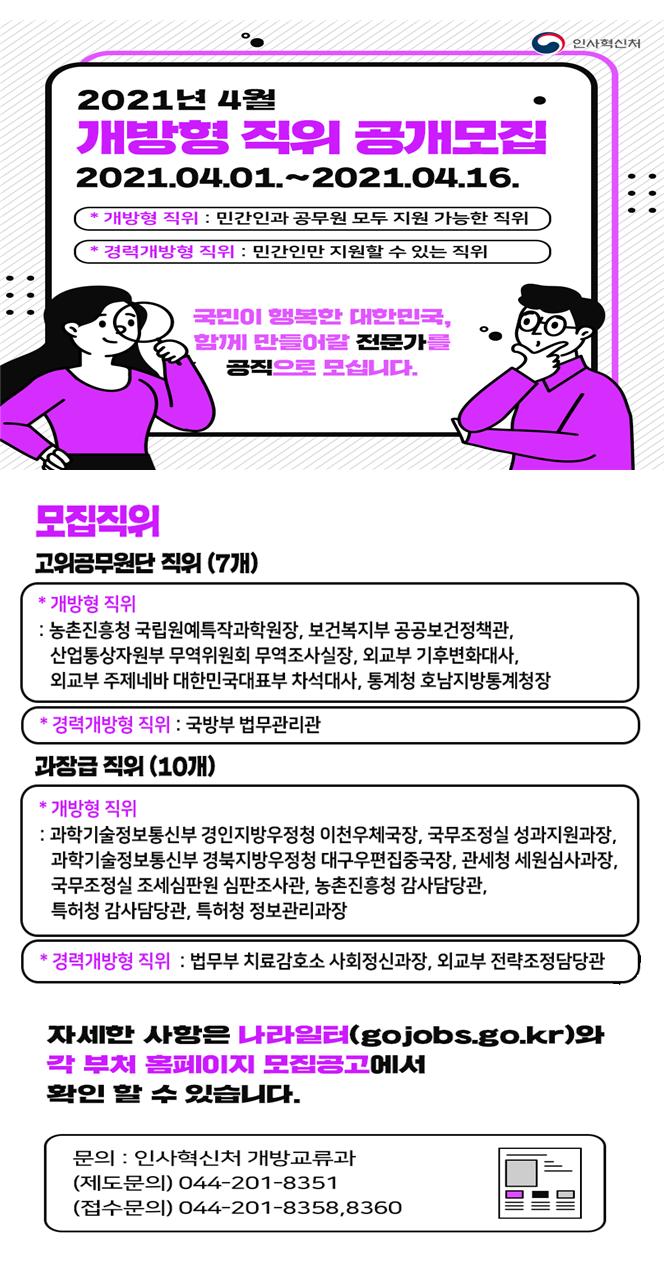 21.4.인사혁신처개방형.png