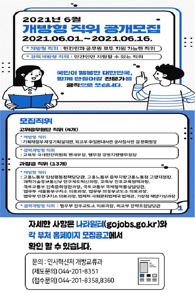 21.6.인사혁신처개방형.png