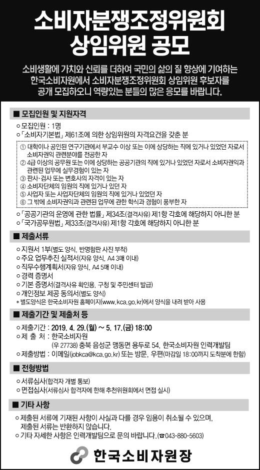 붙임 1 한국소비자원 소비자분쟁조정위원회_상임위원_공고문.jpg
