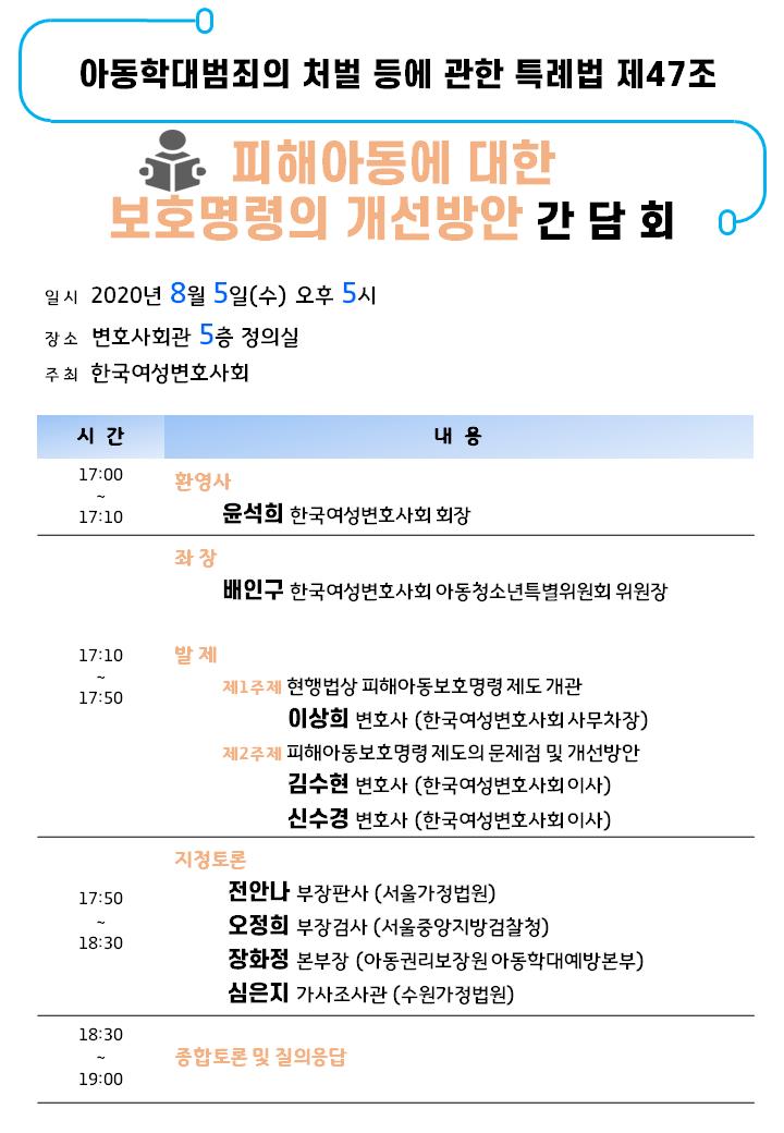 8.5.피해아동보호명령제도관련간담회 웹자보.png