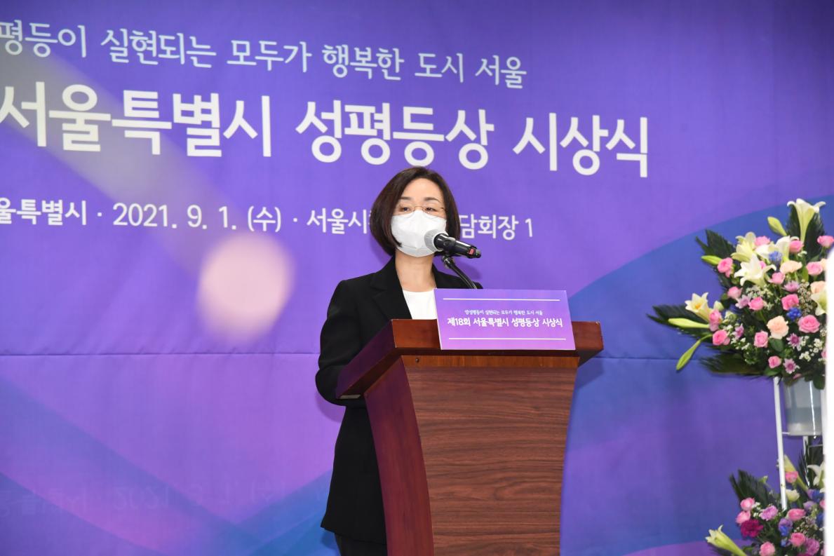 9.1.서울시성평등상1.png