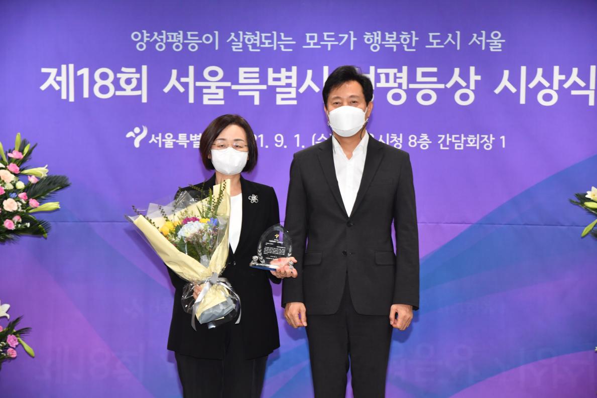 9.1.서울시성평등상3.png