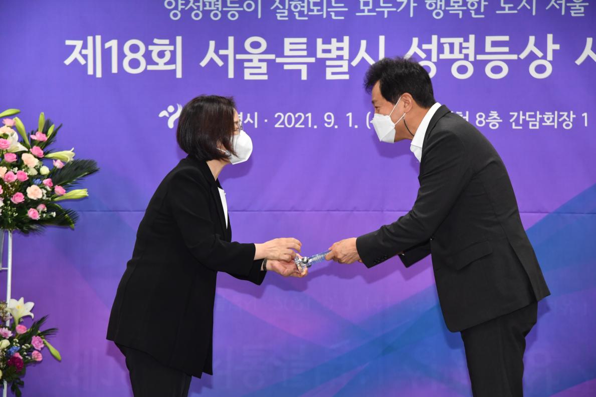 9.1.서울시성평등상2.png