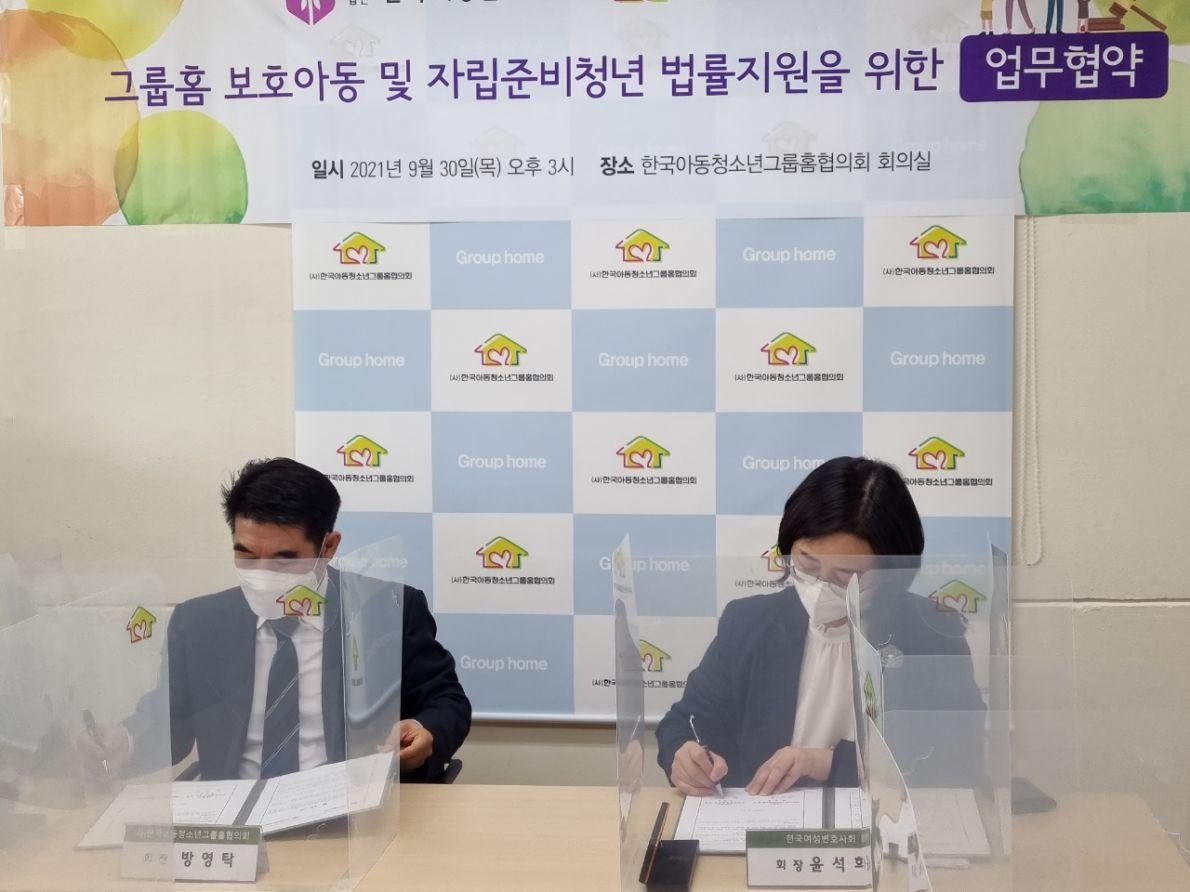 9.30.아동그룹홈협의회 업무협약2.jpg