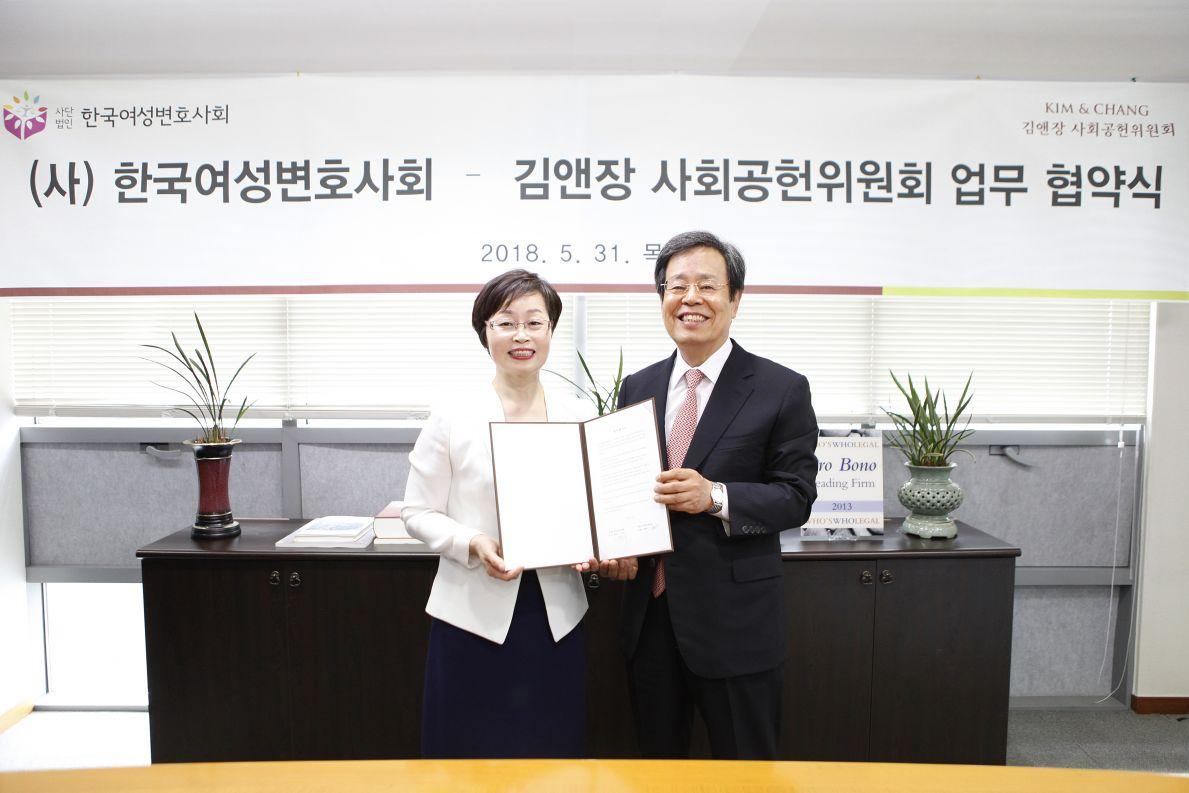 김앤장 업무협약식-1.JPG