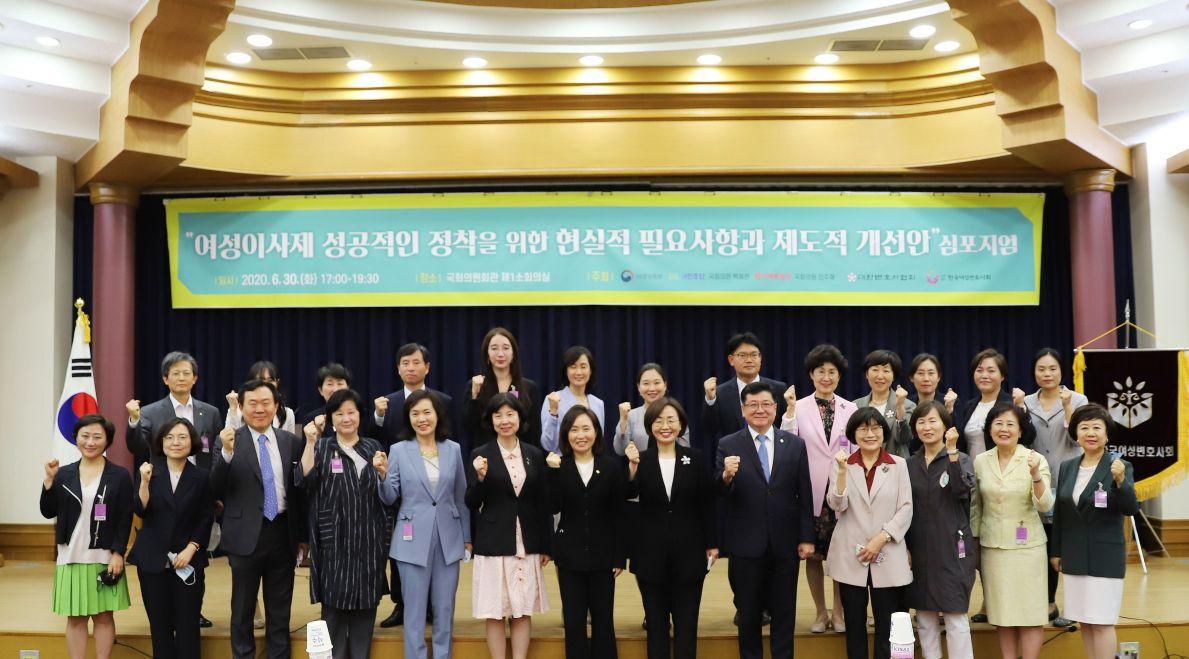 [대표]200630 여성이사제 성공적인 정착을 위한 현실적 필요사항과 제도적 개선안 (30).JPG