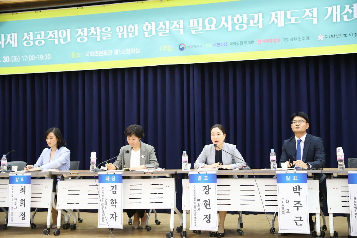 [대표]200630 여성이사제 성공적인 정착을 위한 현실적 필요사항과 제도적 개선안 (33).JPG