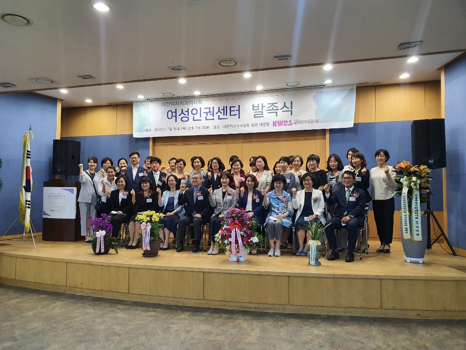 7.16.대치여 여성인권센터 발족식2.jpg