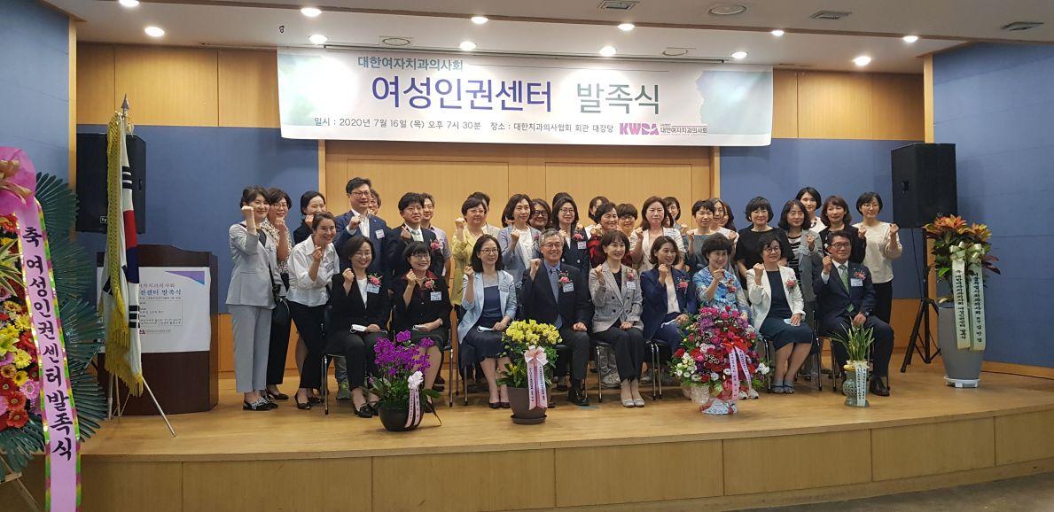 7.16.대치여 여성인권센터 발족식1.jpg