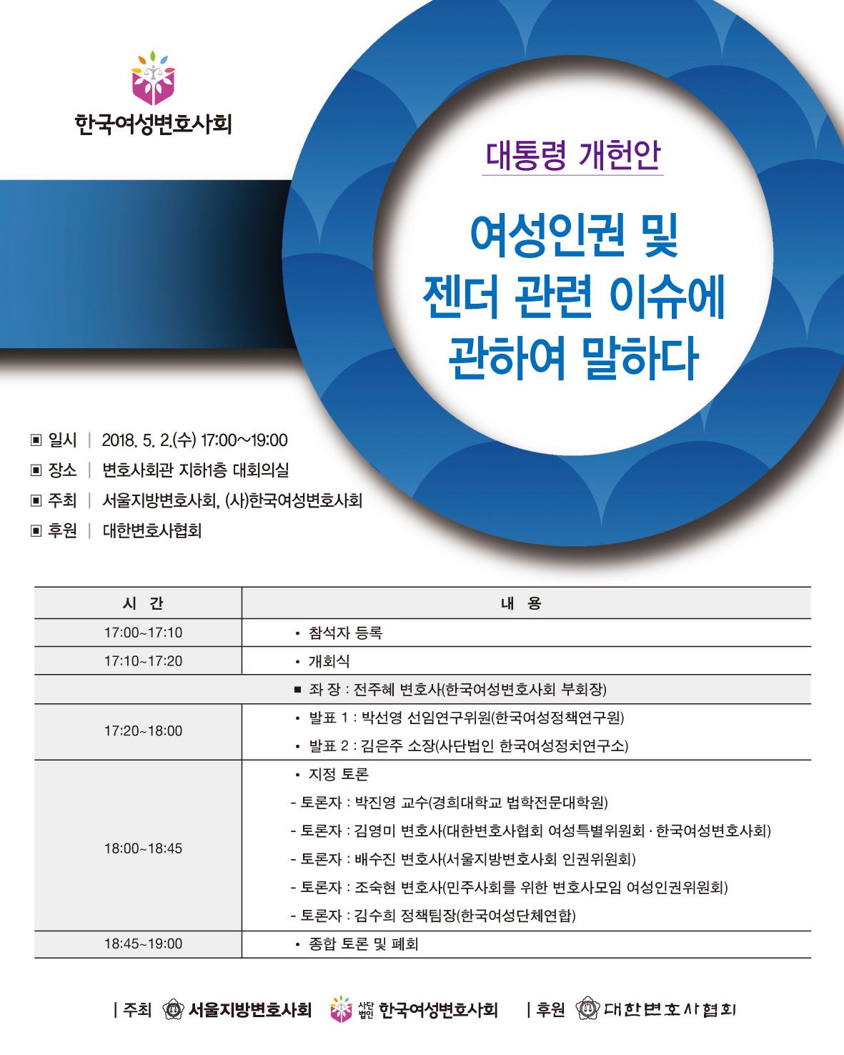 2018-개헌안심포지엄웹자보.jpg